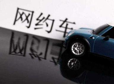 中国网约车日订单量近2100多万单