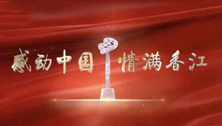 感动中国 情满香江
