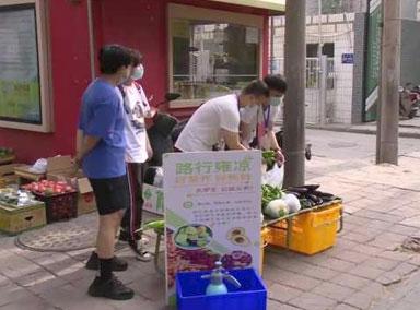 大学生摆摊帮贫困户卖蔬菜