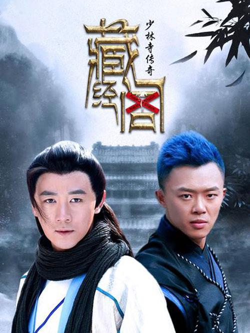 少林寺传奇藏经阁