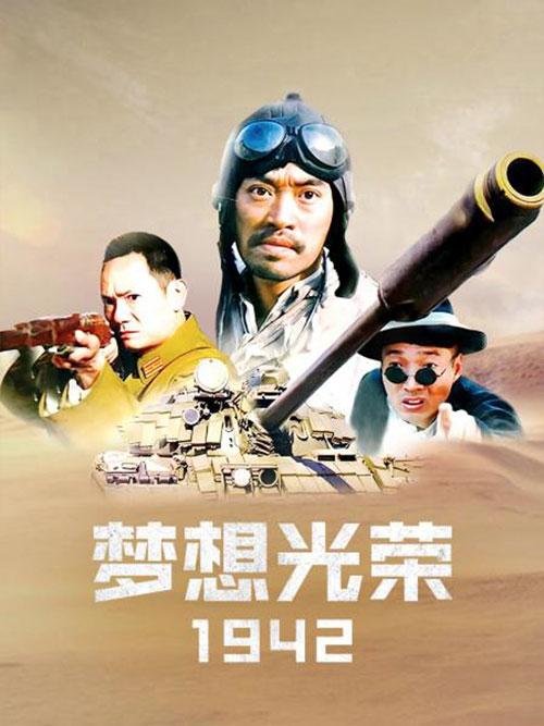 梦想光荣1942