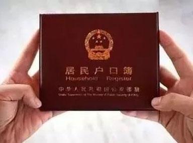 """太原:电子居住证""""上线"""""""